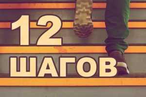 12 шагов в центре